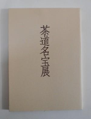 図録の表紙