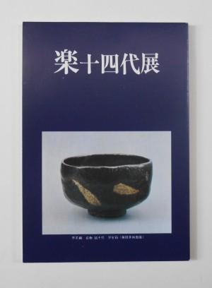 「楽十四代展」図録の表紙ほか