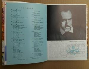 イタリア歌劇団スタッフ一覧とアルベルト・エレーデ