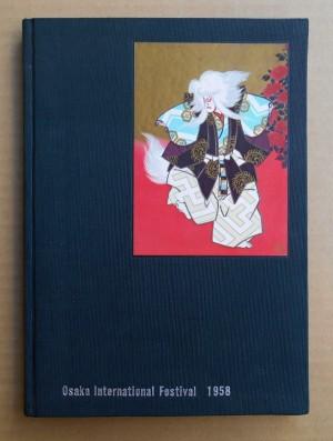 「1958年度 大阪国際芸術祭記念プログラム」表紙