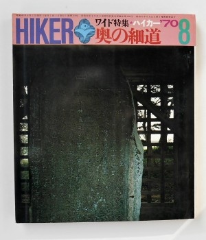 HIKER  ハイカー: 1970年8月号(通巻178号)表紙・多賀城碑