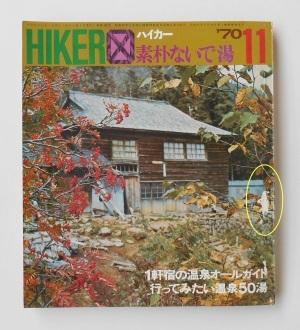 HIKER  ハイカー: 1970年11月号(通巻181号)表紙・晩秋の冷泉小屋