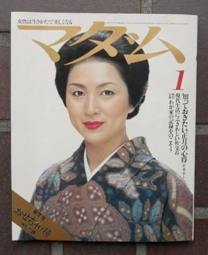 表紙・藤間紀子