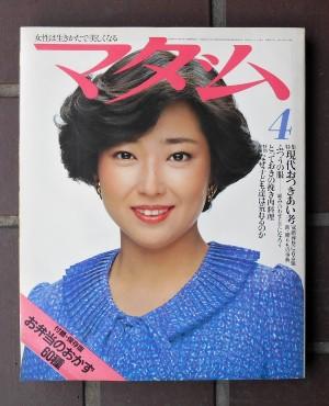 「マダム 1982年4月号」表紙・竹下景子
