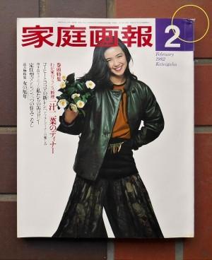「家庭画報 1982年2月号」表紙・萬田久子