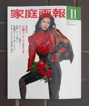 表紙・多岐川裕美