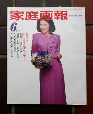 「家庭画報 1980年6月号」表紙・水沢アキ