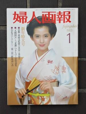 「婦人画報 1983年1月号 新年特大号」表紙・古手川祐子
