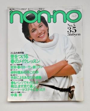「non-no(ノンノ)No.5 ; 1982年3月5日号」表紙