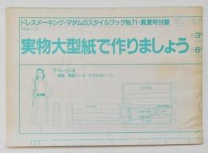付録・実物大型紙と婦人服原型