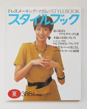 「ドレスメーキング・マダムのスタイルブック 夏 ; 1984 No.70」表紙