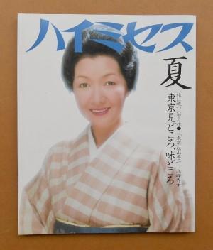 「ハイミセス '84夏」表紙=高峰秀子