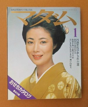 「マダム 1983年1月号 ; おせちカタログ(巻末付録)」表紙・寺島純子