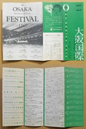 大阪国際フェスティバル案内パンフレット