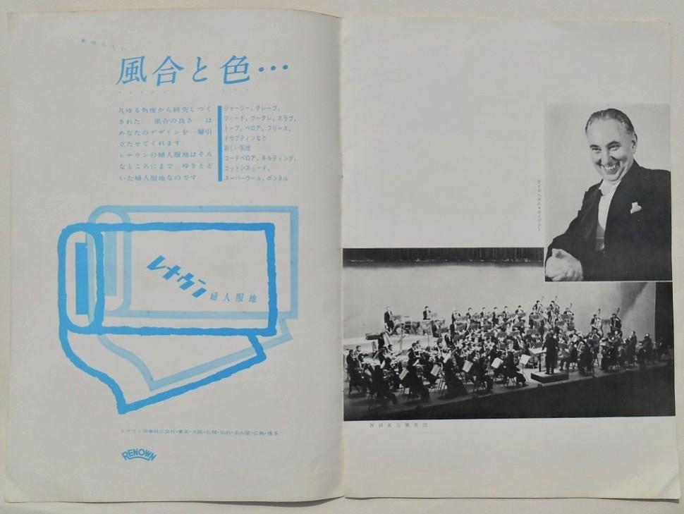 NHK交響楽団、指揮者=ウィルヘ...