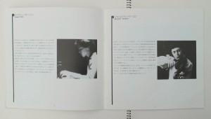 奏者紹介のページ