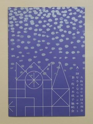 大阪労音CM12月例会 A 59年さよならコンサート ; B 佐々木成子独唱会(1959)プログラムの表紙
