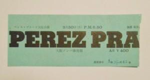 チケット(使用済)大阪ナンバ体育館