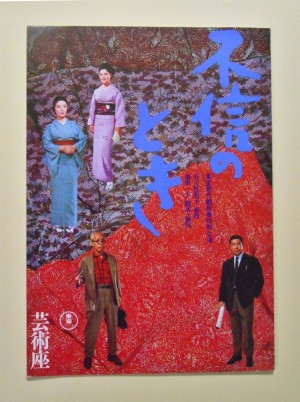 不信のとき ; 東宝現代劇新春特別公演 ; 1969年1月/芸術座、東宝の表紙