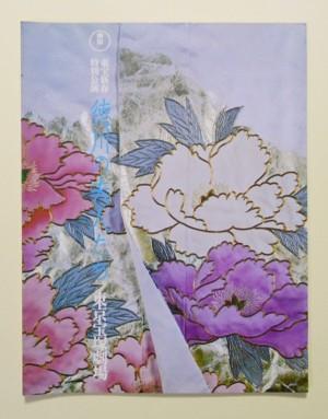 徳川の夫人たち ; 東宝新春特別公演 ; 1968年1月の表紙