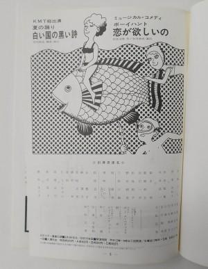 8月コマ・喜劇公演演目、出演者連名[プログラムより]