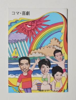 コマ・喜劇(1968年)梅田コマ8月公演プログラムの表紙