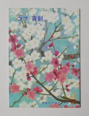 コマ・喜劇(1969年)梅田コマ2月公演プログラムの表紙