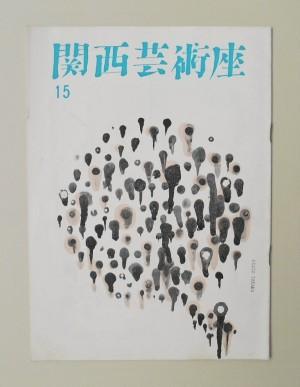 「関西芸術座 季刊No.15 ; 1961年7月/はたらき蜂 」パンフレットの表紙