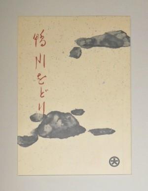 「第87回 鴨川をどり」の表紙