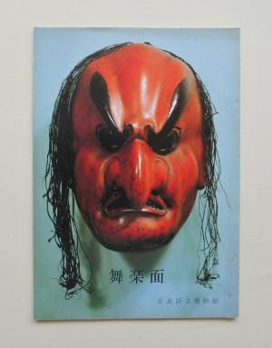表紙=抜頭(厳島神社)