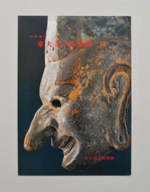 東大寺の伎楽面 : 特別陳列(1977)の表紙