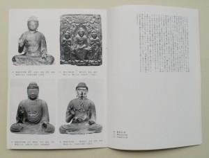 押出三尊仏像(廃長法寺)[ほか]、仏像のモノクロ図版と各仏像の所在の寺名、材料、サイズ、制作年