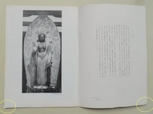 木造釈迦如来立像[室生寺の美術のモノクロ図版のページ]