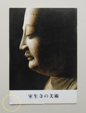 「室生寺の美術/仏教美術協会/出版年?」図録の表紙