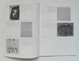 絵画作品=荒川修作 作品1〔ほか〕作家略歴と作品のモノクロ図版のぺージ