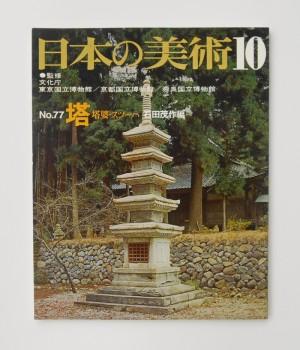 表紙・石造五重塔(鎌倉時代 明泉寺)