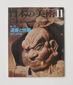 「日本の美術 No.78 運慶と快慶(1972年11月)」の表紙・金剛力士像(吽形 東大寺)