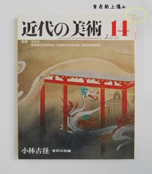 表紙・清姫 鐘巻(部分)