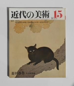 「近代の美術 No.15 菱田春草(1973年3月)」の表紙・黒き猫(部分)