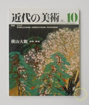 表紙・夜桜(部分)