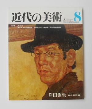 表紙・黒き帽子の自画像(部分)