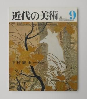 「近代の美術 No.9 下村観山(1972月3月)」の表紙・白狐(部分)