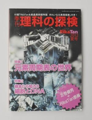 季刊理科の探検 RikaTan ; 2012年夏号の表紙