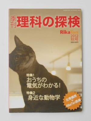 季刊理科の探検 RikaTan ; 2012年秋号の表紙