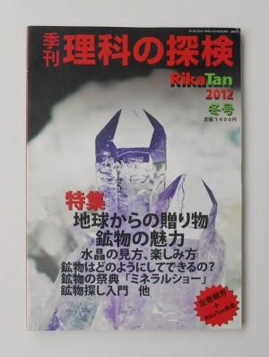 季刊理科の探検 RikaTan ; 2012年冬号の表紙