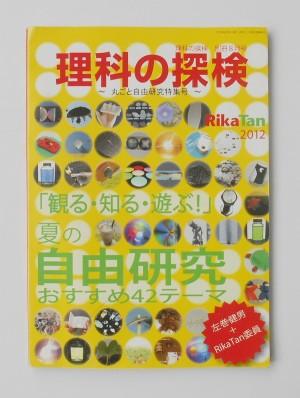 別冊理科の探検 RikaTan ; 2012年別冊8月号 ; 丸ごと自由研究特集号の表紙