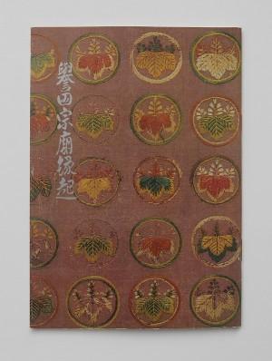誉田宗廟縁起(1966)の表紙