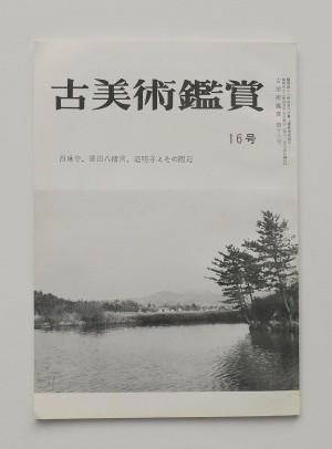 月刊古美術鑑賞 16号(1967) : 西淋寺、誉田八幡宮、道明寺とその周辺の表紙