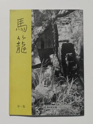 馬籠 : 藤村記念郷・パンフレット  1集の表紙