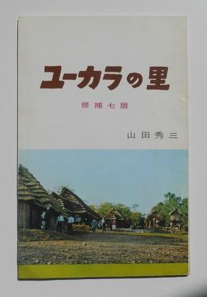 ユーカラの里 候補7版(1970.5)表紙